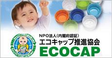 ECOCAPバナー